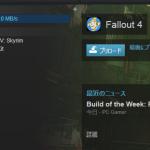 Fallout 4はSteamで11/10からプレイ可能!日本語は?