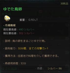 boiled_egg