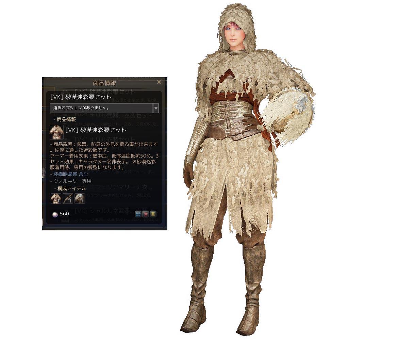 砂漠迷彩服セット