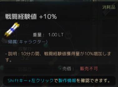 戦闘経験値+10%