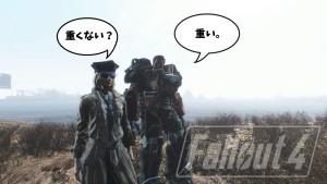 Fallout4は重い