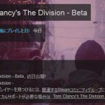 Ubiのディビジョン(The Division)、OBTのプリロード開始!