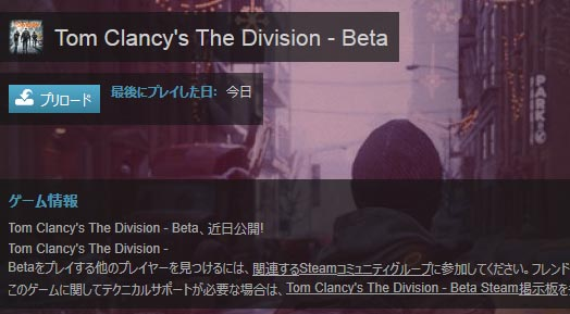 The Division -beta