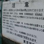【東関東大震災】3.11で東京から逃げた話