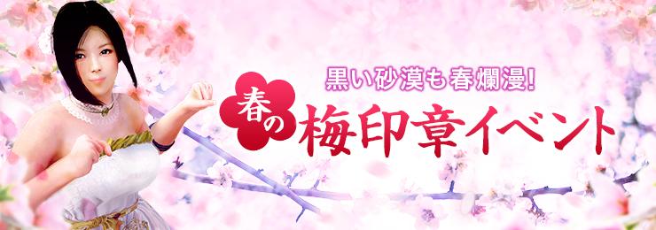 春の梅印章イベント