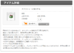 【黒い砂漠】1分でわかる「熊本地震復興支援チャリティーアイテム」の概要と手順