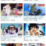 東映アニメーション60周年!YouTubeで懐かしアニメが色々見れるよ!