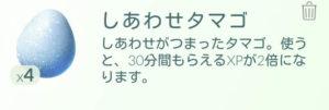 ポケモンGO_しあわせタマゴ+1