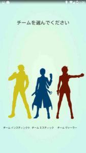 ポケモンGO_ジムと3つのチーム