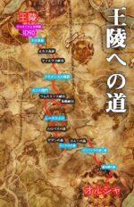 【ToS】Tree of Savior攻略日記:10~90IDや王陵の場所、行き方は?~