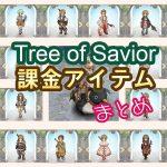 【ToS】課金アイテム類まとめ【Tree of Savior】