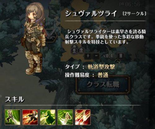 treeofsavior_シュヴァルツライターC2選択