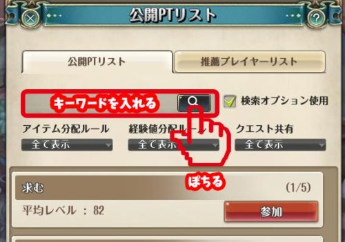 treeofsavior_公開PTリストの検索