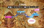 【ToS】Tree of Savior攻略日記:14~130IDの場所と行き方と攻略~