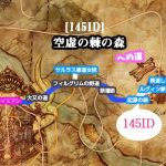 【ToS】Tree of Savior攻略日記:16~145IDの場所、行き方とポイント~