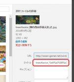 Wordpress4.6.1で日本語名の画像ファイルをアップロードするとタイトルの文字化けが起こる問題の直し方