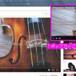 Operaポップアップ動画2