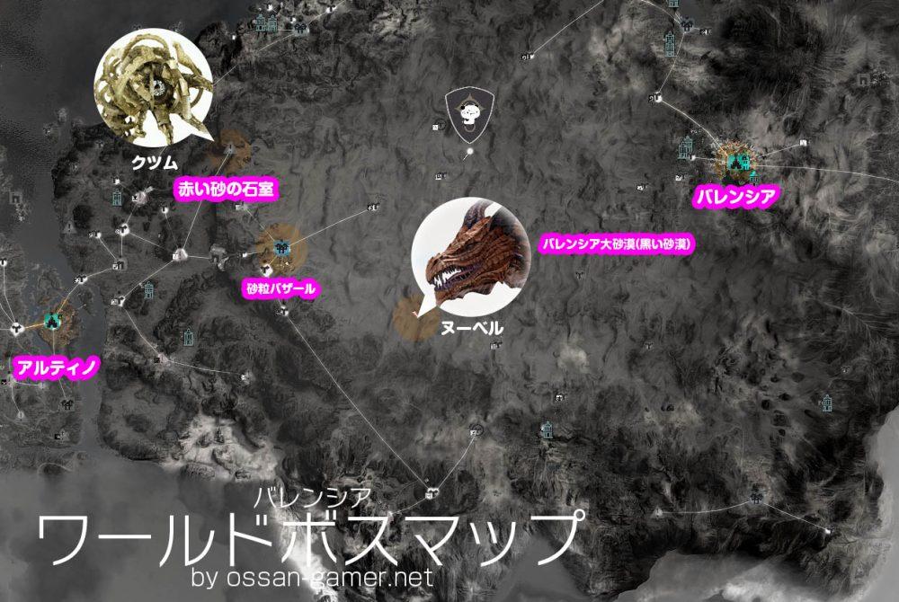 ワールドボスマップ2