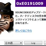 【黒い砂漠】XIGNCODE3のエラーコードと対策