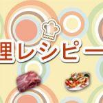 【黒い砂漠】料理レシピ一覧(検索機能付き)