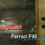 【GTA5】実車MODに好きな名前をつける方法【日本語版対応】