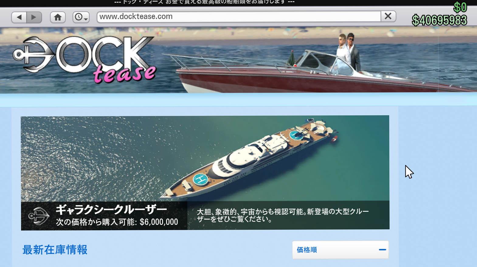 www.docktease.comのサイト