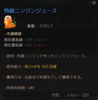 特級ニンジンジュース