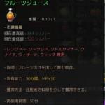 【黒い砂漠】フルーツジュース計算機