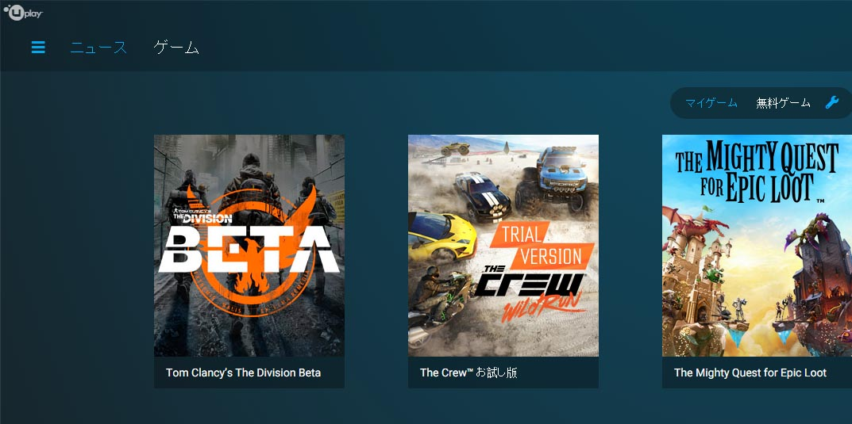 Uplayの無料ゲーム内にDivisionBetaがある
