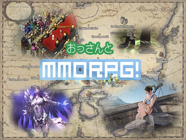 おっさんとMMORPGの歴史は古い!