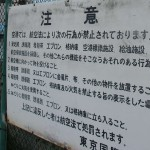 【東日本大震災】3.11で東京から逃げた話