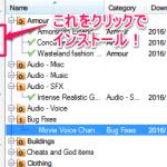 Fallout4 – PC版でのMODの導入方法、入れ方