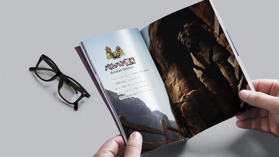 バルハン関所の本