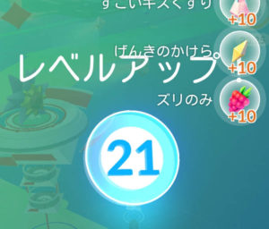 ポケモンGO_レベル21+1