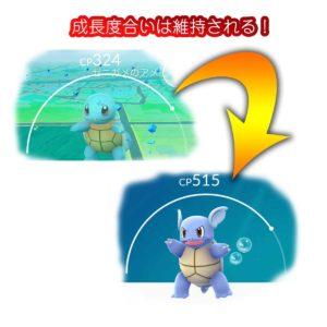 ポケモンGO_成長度