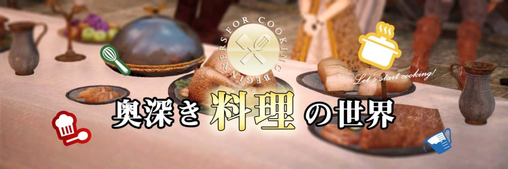奥深き料理の世界
