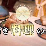 【黒い砂漠】奥深き料理の世界【基本ガイド】