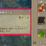 【ToS】Tree of Savior攻略日記:6~経験値テーブル~