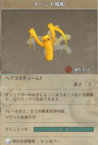 treeofsavior_イベント風船