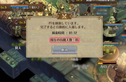 treeofsavior_シャウレイ自動PT検索