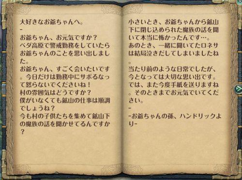 treeofsavior_ベダ高原手紙を届けるの手紙
