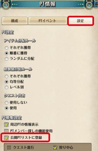 treeofsavior_公開PTリストに登録の設定