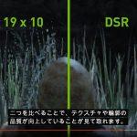 実質4Kな美しさ!GTX 1080でDSRを試す