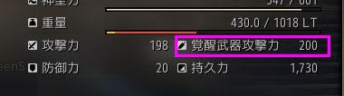 黒い砂漠_マイ情報ステータス_覚醒攻撃力