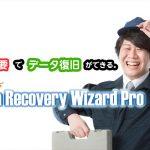 簡単過ぎてビビる!評判のデータ復旧ソフト「Data Recovery Wizard Pro」をレビュー!