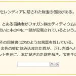 【黒い砂漠】謎解きイベント「セレンディア編」ネタバレ