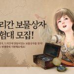 【黒い砂漠】ドリガン実装間近?韓国で事前イベント開始