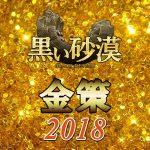 【黒い砂漠】ジャンル別金策紹介【2018】
