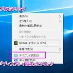 2分でわかる!Windows10でのパソコンのスペック(動作環境)の調べ方