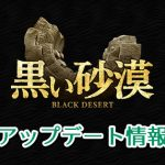 【黒い砂漠】5/8 アップデート概要